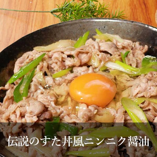 伝説のすた丼屋風豚肉丼レシピ・作り方