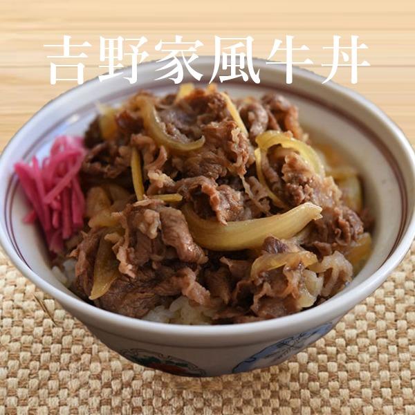 吉野家風牛丼の簡単レシピ